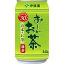 【ケース販売】伊藤園 おーいお茶 緑茶 340g×24本