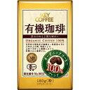キーコーヒー VP 有機栽培珈琲(粉) 180g【S1】