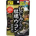 しじみの入った牡蠣ウコン+オルニチン 120粒 井藤漢方製薬