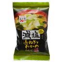 永谷園 味噌汁庵 長ねぎとわかめ 合わせ 減塩 7.1g×6個