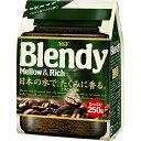 ブレンディ メロウ&リッチ 袋 250g 味の素ゼネラルフーヅ