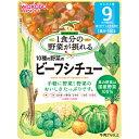 1食分の野菜が摂れるグーグーキッチン 10種の野菜のビーフシチュー 100g 9か月頃から 和光堂