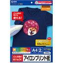 サンワサプライ インクジェットカラー布用アイロンプリント紙 JP-TPRCLN