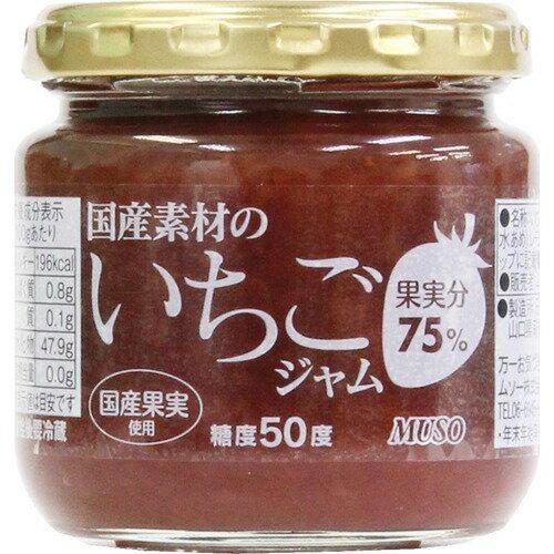 ムソー 国産素材のいちごジャム 200g(代引不可)