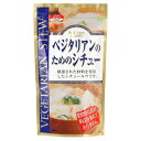 ベジタリアンのためのシチュー 120g 桜井食品