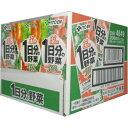 【ケース販売】1日分の野菜 200ml*12本【S1】