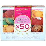バイフィフティ 豆乳おからクッキー 7枚*12袋【RCP】