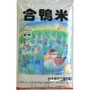 新潟県合鴨栽培魚沼産コシヒカリ 5kg 田中米穀