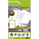 エレコム 喪中はがき スーパーファイン紙 無地 100枚入 EJH-MH100【RCP】【S1】