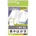 エレコム 喪中はがき スーパーファイン紙 銀枠 50枚入 EJH-MS50G1【RCP】【S1】