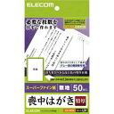 エレコム 喪中はがき 特厚 スーパーファイン紙 無地 50枚入 EJH-MT50【RCP】【S1】