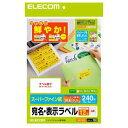 エレコム 宛名・表示ラベル スーパーファイン紙 A4 ホワイト 240枚(12面×20シート) EDT-TI12