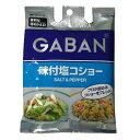 ギャバン ペッパー 味付塩コショー詰め替え用 90g ハウス食品