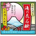 箱根大涌谷 湯の花石鹸 90g タケオ