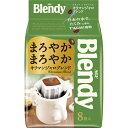 ブレンディ ドリップパック キリマンジャロブレンド 8g×8袋入 AGF(味の素ゼネラルフーヅ)