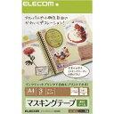 エレコム マスキングテープ フリーカット A4 3枚入 EDT-MTA4【RCP】