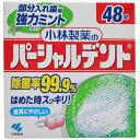 部分入れ歯用 パーシャルデント強力ミント 48錠 小林製薬【S1】