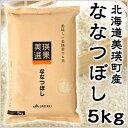 米 日本米 特Aランク 産地直送 25年度産 北海道 美瑛産 ななつぼし 5kg JA直送(代引き不可)【送料無料】