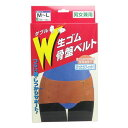 W生ゴム骨盤ベルト 男女兼用 M-Lサイズ 腰痛(コルセット ゴムバンド)
