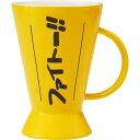 メガホンマグ マグカップ ファイトー(代引不可)