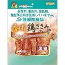 ドギーマンハヤシ 食品事業部 無添加良品 香ばし鶏ささみ ハード 120g
