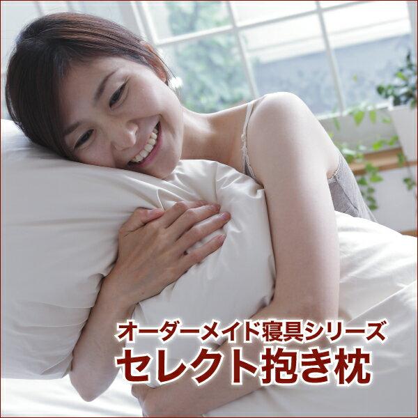 セレクト抱き枕ダウン長方形幅60×長さ150cm【オーダーメイド抱き枕】【だきまくら】
