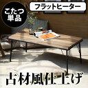 こたつ テーブル おしゃれ 古材風アイアンこたつテーブル 〔ブルック〕 100x50cm(代引不可)【送料無料】【S1】