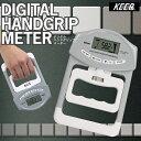 【エントリーでポイント5倍 〜5/20 23:59まで】 デジタルハンドグリップメーター MCZ-5041