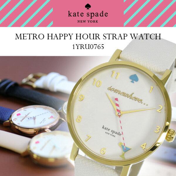 ケイトスペード KATE SPADE メトロ Metro ハッピーアワー レディース 腕時計 時計 1YRU0765 ホワイト/ホワイト【_包装】 【ラッピング無料】【速いです】