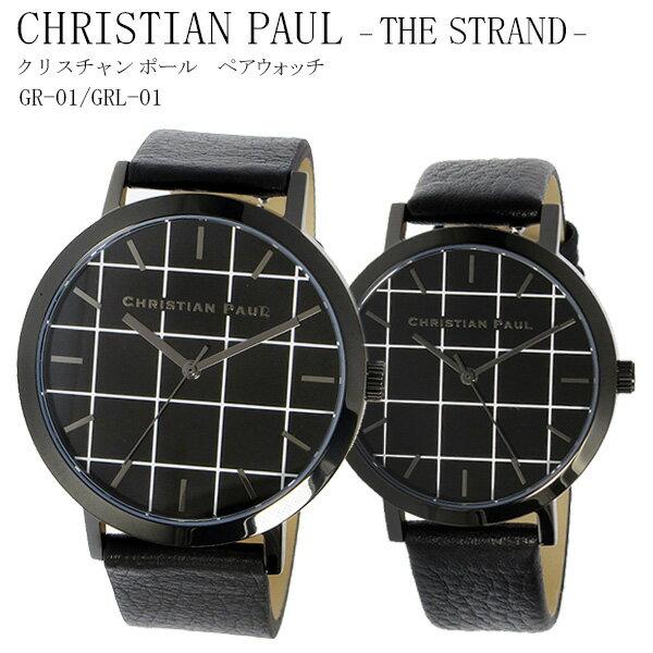 クリスチャンポール CHRISTIAN PAUL ブラックグリッド文字盤 ブラック レザーバンド ペアウォッチ STRAND GR-01/GRL-01【_包装】 【ラッピング無料】