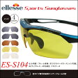 エレッセ ellesse スポーツサングラス 偏光サングラス ES-S104 交換レンズ5枚セット【送料無料】