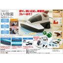 Smart-Style UV除菌布団クリーナー2WAY /4点入り(代引き不可)【送料無料】【S1】