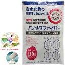 難消化性 シクロデキストリン ノンメタファイバー 1袋(5g×10包入り) 日本製 100袋入り(10袋入り×10ケース)(代引き不可)