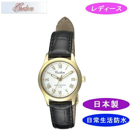 【CROTON】クロトン レディース腕時計 RT-157L-B アナログ表示 日常生活用防水 日本製 /5点入り(き) シンプルなデザインでずっと使える安心の日本製