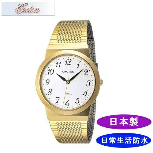 【CROTON】クロトン メンズ腕時計 RT-119M-3 アナログ表示 日常生活用防水 日本製 /5点入り(き) シンプルなデザインでずっと使える安心の日本製