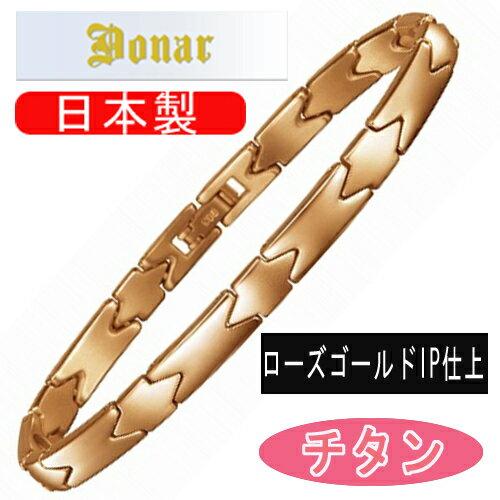 【DONAR】ドナー ゲルマニウム・チタン [男女兼用] ブレスレット DN-005B-3 日本製 /5点入り(代引き不可)