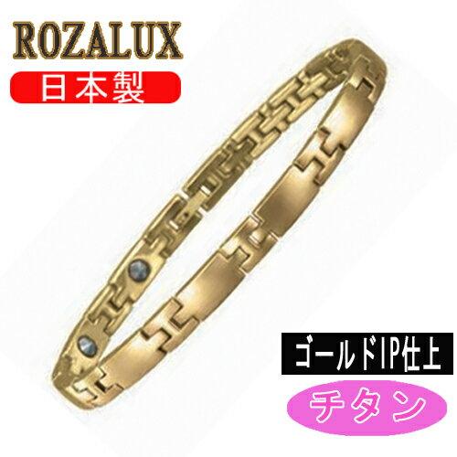 【LOZALUX】ロザルクス ゲルマニウム・チタン [男女兼用] ブレスレットLL-501B-2 日本製 /10点入り(代引き不可)