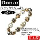 【DONAR】ドナー ブラックシリカ レディースブレスレット DN-021B-2 日本製 /1点入り(代引き不可)