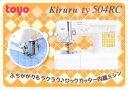 TOYO 電動ミシンTY504RC Kiruru(5年保証) /2点入り(代引き不可)【送料無料】