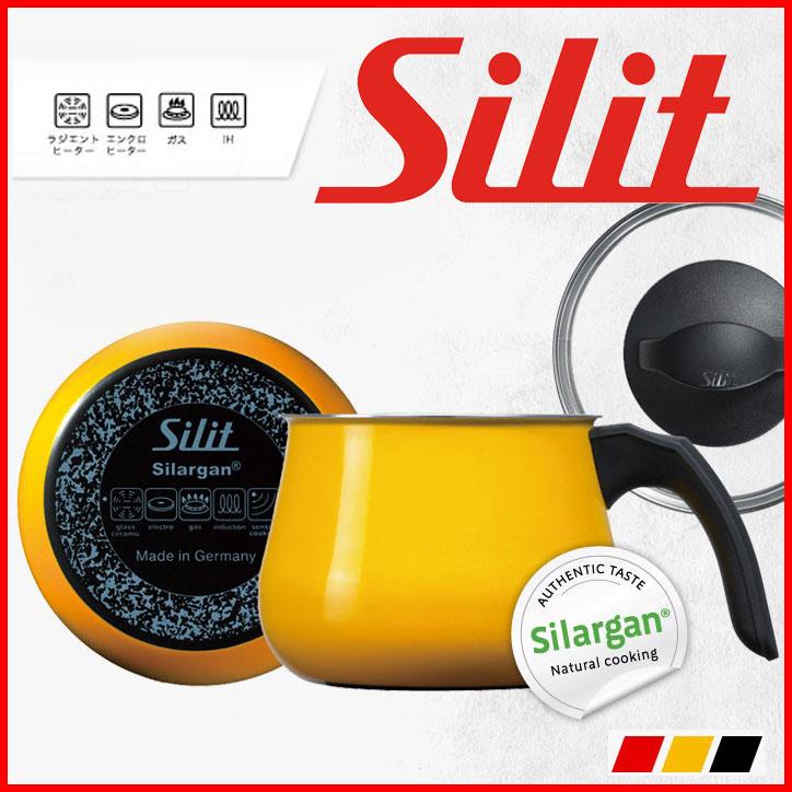 Silit シリット ミルクポット 片手鍋 14cm 1.7L (ガラス蓋付き)【あす楽対応】【送料無料】
