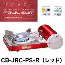 Iwatani イワタニ カセットコンロ フー プチスリム レッド CB-JRC-PS-R【あす楽対応】【送料無料】【smtb-f】