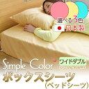 【日本製】 シンプルカラー (Simple Color) ボックスシーツ ワイドダブルサイズ【S1】