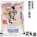 米 日本米 28年度産 秋田県産 あきたこまち 2kg ご注文をいただいてから精米します。【精米無料】【特別栽培米】【新米】(代引き不可)【送料無料】