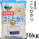 米 日本米 Aランク 28年度産 福島県産 こしひかり 15kg ご注文をいただいてから精米します。【精米無料】【特別栽培米】【新米】【コシヒカリ】(代引き不可)【送料無料】