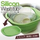 たためるシリコン洗い桶A-02 グリーン(代引き不可)