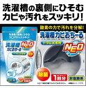 洗濯槽カビおちーる NEO ドラム式専用(代引不可)【S1】