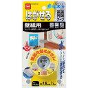 ニトムズ 水ではがせる両面テープ 壁紙用 1.5m (粘着テープ)