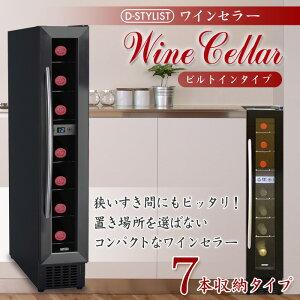ワインセラー シンプル カジュアル