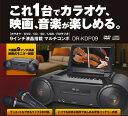 9インチ液晶搭載 マルチコンポ カラオケ&DVD/CDコンポ DR-KDP09【送料無料】【smtb-F】【RCP】