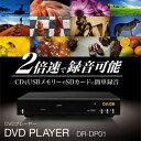 レボリューション/REVOLUTION DVDプレーヤー DR-DP01 SDカード対応 USB2. ...